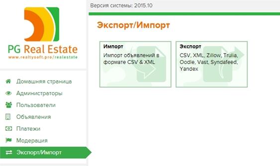 Rus_export_0.jpg