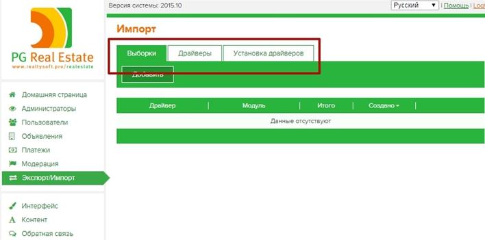Rus_import_1.jpg